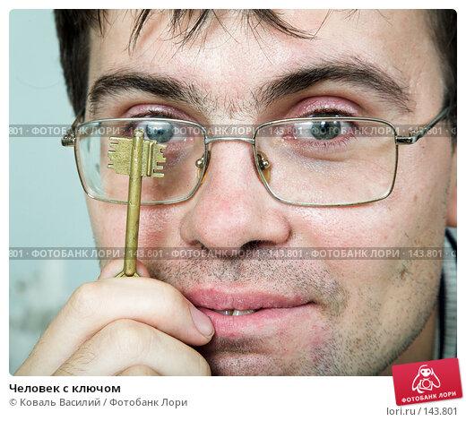 Человек с ключом, фото № 143801, снято 22 октября 2007 г. (c) Коваль Василий / Фотобанк Лори