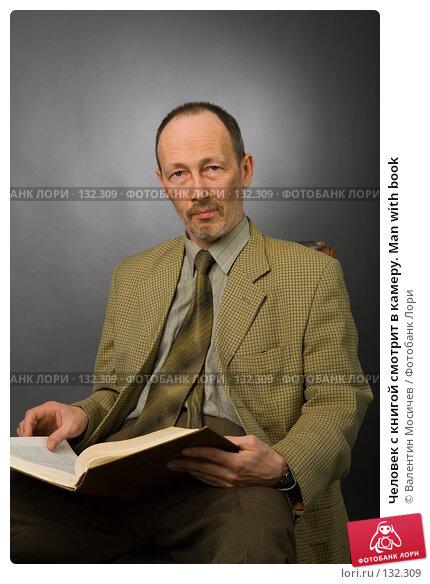 Человек с книгой смотрит в камеру. Man with book, фото № 132309, снято 2 мая 2007 г. (c) Валентин Мосичев / Фотобанк Лори
