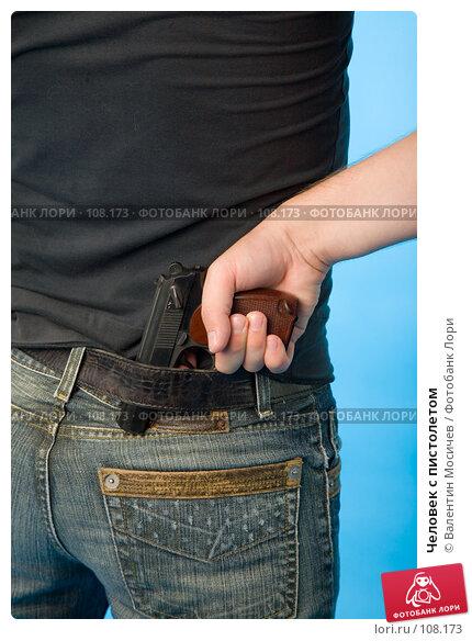 Человек с пистолетом, фото № 108173, снято 9 сентября 2007 г. (c) Валентин Мосичев / Фотобанк Лори