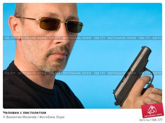 Купить «Человек с пистолетом», фото № 108177, снято 9 сентября 2007 г. (c) Валентин Мосичев / Фотобанк Лори