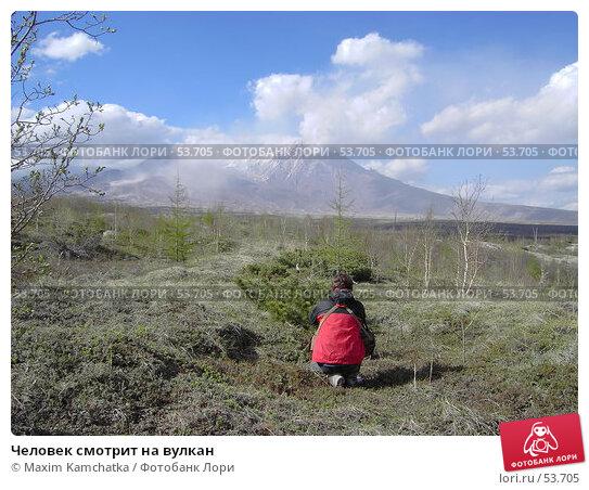 Человек смотрит на вулкан, фото № 53705, снято 10 июня 2007 г. (c) Maxim Kamchatka / Фотобанк Лори