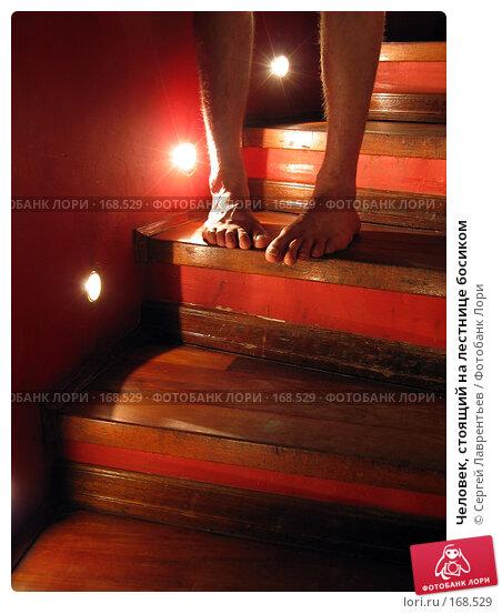Человек, стоящий на лестнице босиком, фото № 168529, снято 28 мая 2003 г. (c) Сергей Лаврентьев / Фотобанк Лори