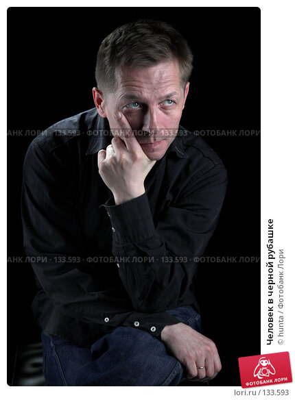 Человек в черной рубашке, фото № 133593, снято 13 ноября 2007 г. (c) hunta / Фотобанк Лори