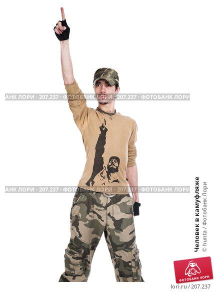 Человек в камуфляже, фото № 207237, снято 16 февраля 2008 г. (c) hunta / Фотобанк Лори