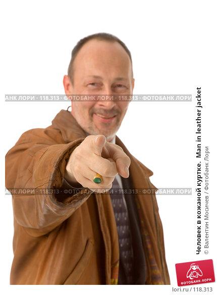 Купить «Человек в кожаной куртке.  Man in leather jacket», фото № 118313, снято 9 сентября 2007 г. (c) Валентин Мосичев / Фотобанк Лори