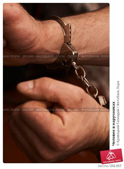 Человек в наручниках, фото № 292657, снято 26 мая 2017 г. (c) Кравецкий Геннадий / Фотобанк Лори