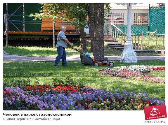 Человек в парке с газонокосилкой, фото № 63457, снято 11 июля 2007 г. (c) Иван Черненко / Фотобанк Лори