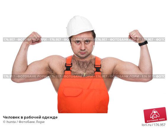 Человек в рабочей одежде, фото № 176957, снято 13 декабря 2007 г. (c) hunta / Фотобанк Лори