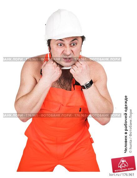 Купить «Человек в рабочей одежде», фото № 176961, снято 13 декабря 2007 г. (c) hunta / Фотобанк Лори
