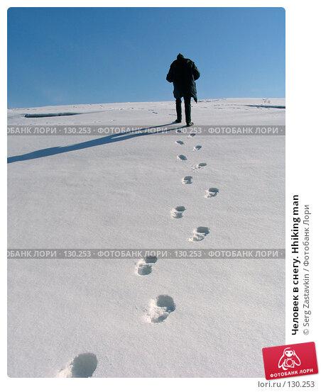 Человек в снегу. Hhiking man, фото № 130253, снято 8 апреля 2006 г. (c) Serg Zastavkin / Фотобанк Лори