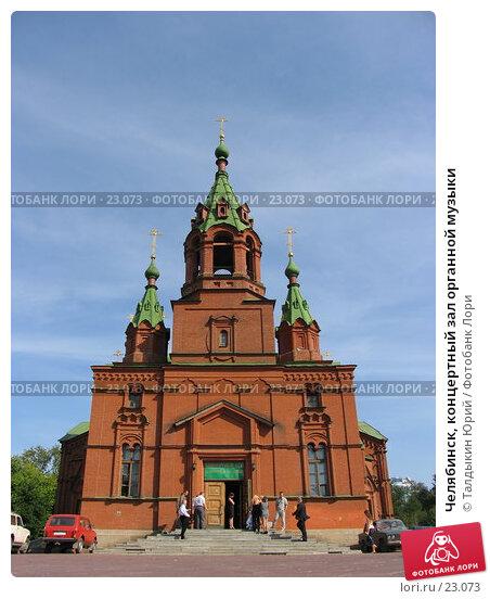 Челябинск, концертный зал органной музыки, фото № 23073, снято 1 сентября 2006 г. (c) Талдыкин Юрий / Фотобанк Лори