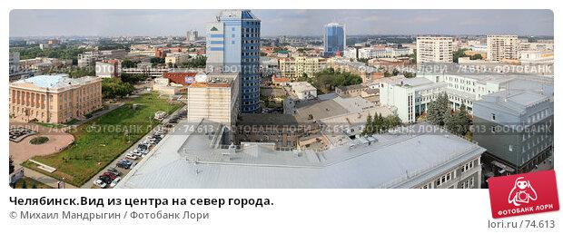 Челябинск.Вид из центра на север города., фото № 74613, снято 25 марта 2017 г. (c) Михаил Мандрыгин / Фотобанк Лори