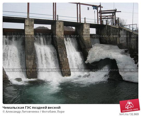 Чемальская ГЭС поздней весной, фото № 32869, снято 31 марта 2017 г. (c) Александр Литовченко / Фотобанк Лори