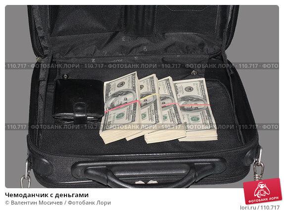 Чемоданчик с деньгами, фото № 110717, снято 24 марта 2017 г. (c) Валентин Мосичев / Фотобанк Лори