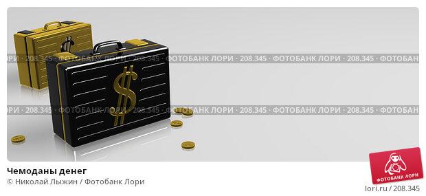 Чемоданы денег, фото № 208345, снято 17 августа 2017 г. (c) Николай Лыжин / Фотобанк Лори