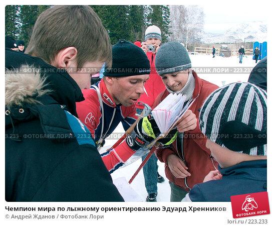 Чемпион мира по лыжному ориентированию Эдуард Хренников, фото № 223233, снято 26 сентября 2017 г. (c) Андрей Жданов / Фотобанк Лори