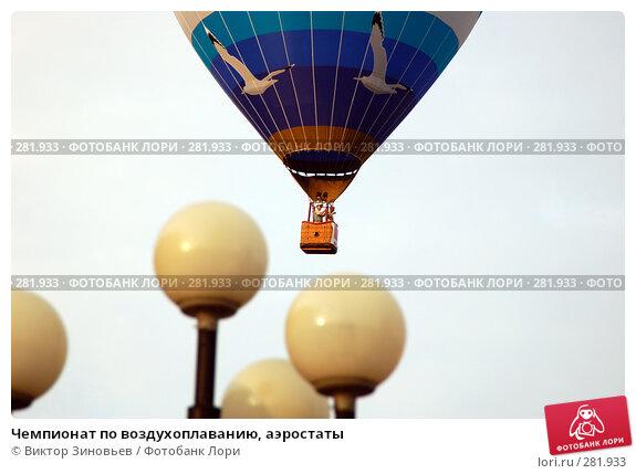 Чемпионат по воздухоплаванию, аэростаты, эксклюзивное фото № 281933, снято 29 октября 2016 г. (c) Виктор Зиновьев / Фотобанк Лори