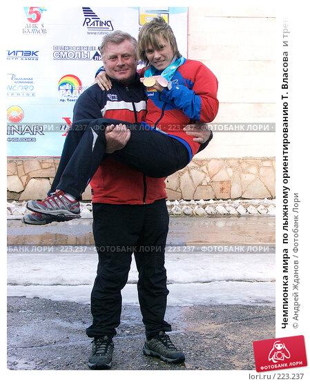 Чемпионка мира  по лыжному ориентированию Т. Власова  и тренер А. Власов, фото № 223237, снято 9 марта 2008 г. (c) Андрей Жданов / Фотобанк Лори