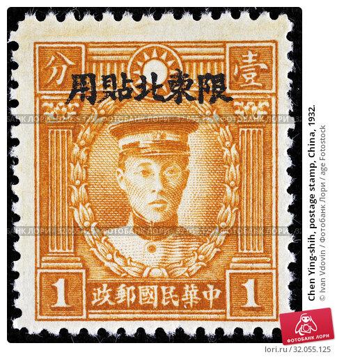 Chen Ying-shih, postage stamp, China, 1932. (2014 год). Редакционное фото, фотограф Ivan Vdovin / age Fotostock / Фотобанк Лори