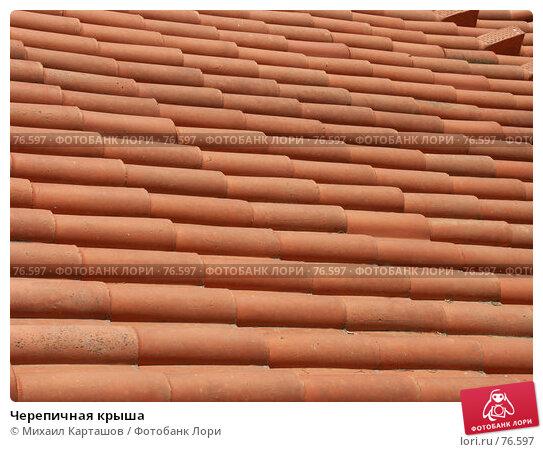 Черепичная крыша, эксклюзивное фото № 76597, снято 22 сентября 2017 г. (c) Михаил Карташов / Фотобанк Лори
