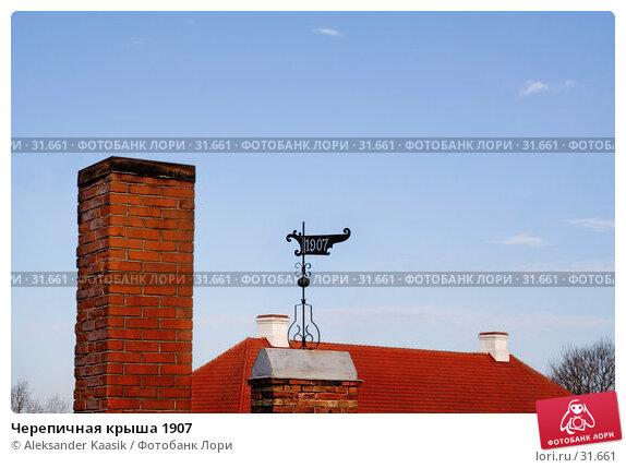 Черепичная крыша 1907, фото № 31661, снято 28 апреля 2017 г. (c) Aleksander Kaasik / Фотобанк Лори