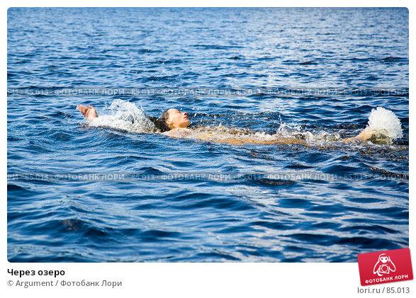 Через озеро, фото № 85013, снято 19 августа 2007 г. (c) Argument / Фотобанк Лори