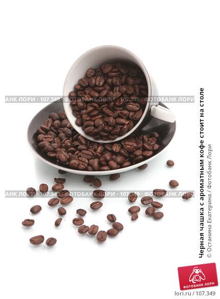 Купить «Черная чашка с ароматным кофе стоит на столе», фото № 107349, снято 31 октября 2007 г. (c) Останина Екатерина / Фотобанк Лори