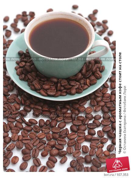 Купить «Черная чашка с ароматным кофе стоит на столе», фото № 107353, снято 31 октября 2007 г. (c) Останина Екатерина / Фотобанк Лори