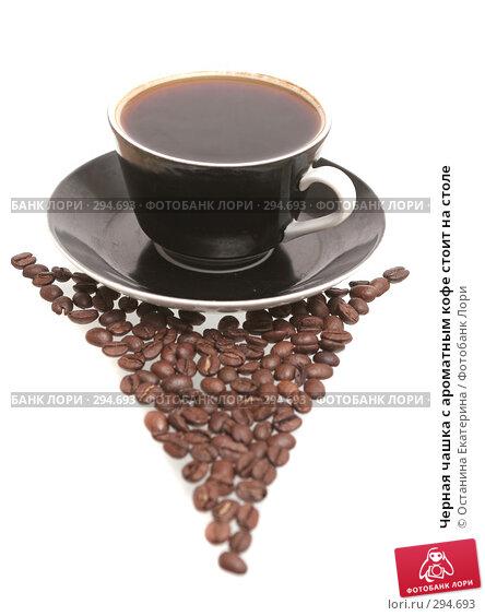 Черная чашка с ароматным кофе стоит на столе, фото № 294693, снято 16 ноября 2007 г. (c) Останина Екатерина / Фотобанк Лори