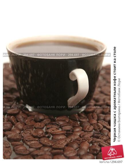 Черная чашка с ароматным кофе стоит на столе, фото № 294697, снято 16 ноября 2007 г. (c) Останина Екатерина / Фотобанк Лори