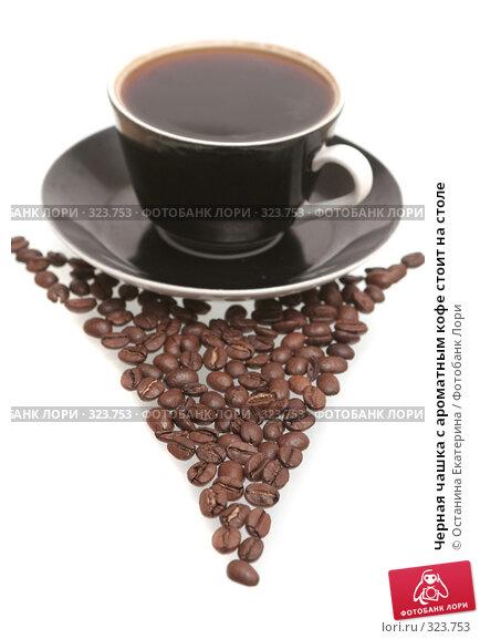 Черная чашка с ароматным кофе стоит на столе, фото № 323753, снято 16 ноября 2007 г. (c) Останина Екатерина / Фотобанк Лори