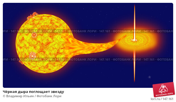 Купить «Чёрная дыра поглощает звезду», фото № 147161, снято 21 апреля 2018 г. (c) Владимир Ильин / Фотобанк Лори