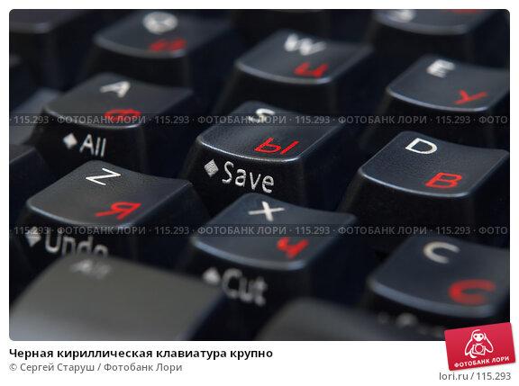 Черная кириллическая клавиатура крупно, фото № 115293, снято 30 января 2007 г. (c) Сергей Старуш / Фотобанк Лори