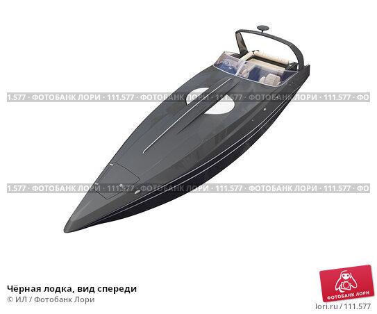 Чёрная лодка, вид спереди, иллюстрация № 111577 (c) ИЛ / Фотобанк Лори