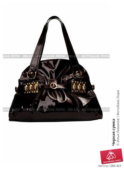 Черная сумка, фото № 280421, снято 4 октября 2007 г. (c) Илья Лиманов / Фотобанк Лори