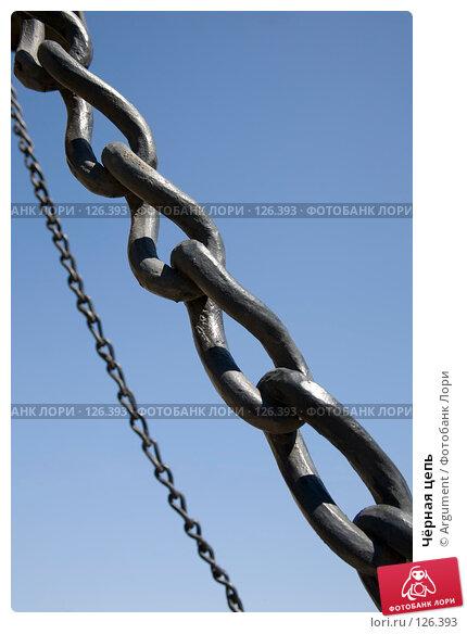 Чёрная цепь, фото № 126393, снято 7 июня 2007 г. (c) Argument / Фотобанк Лори
