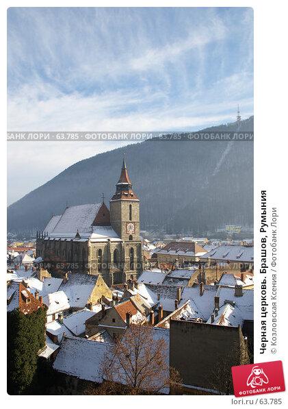 Черная церковь. Брашов, Румыния, фото № 63785, снято 1 января 2007 г. (c) Козловская Ксения / Фотобанк Лори