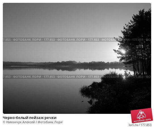 Купить «Черно-белый пейзаж речки», фото № 177853, снято 22 сентября 2007 г. (c) Никончук Алексей / Фотобанк Лори