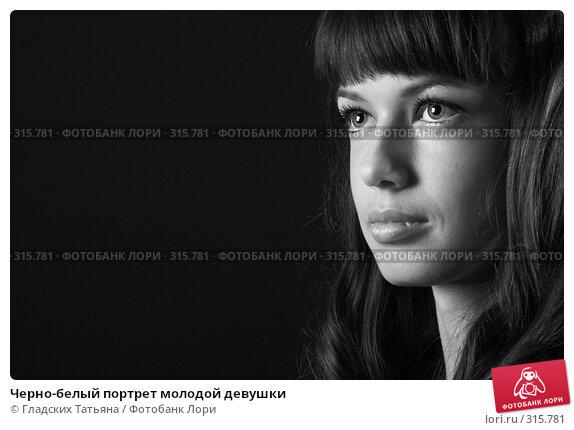 Купить «Черно-белый портрет молодой девушки», фото № 315781, снято 26 мая 2007 г. (c) Гладских Татьяна / Фотобанк Лори