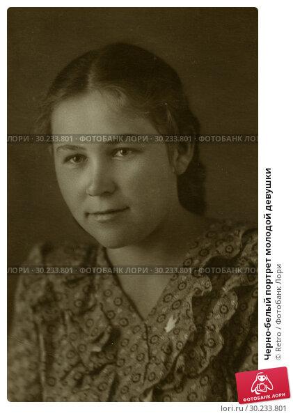 Купить «Черно-белый портрет молодой девушки», фото № 30233801, снято 16 сентября 2019 г. (c) Retro / Фотобанк Лори