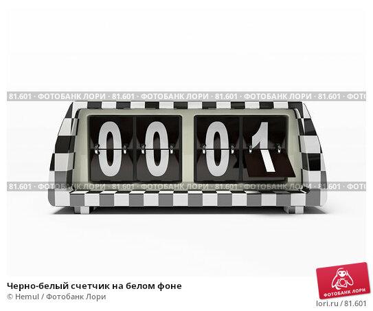 Черно-белый счетчик на белом фоне, иллюстрация № 81601 (c) Hemul / Фотобанк Лори