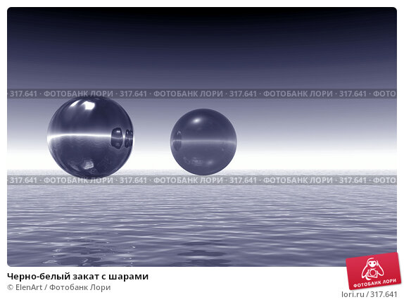 Черно-белый закат с шарами, иллюстрация № 317641 (c) ElenArt / Фотобанк Лори