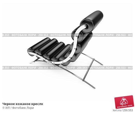 Черное кожаное кресло, иллюстрация № 250553 (c) ИЛ / Фотобанк Лори