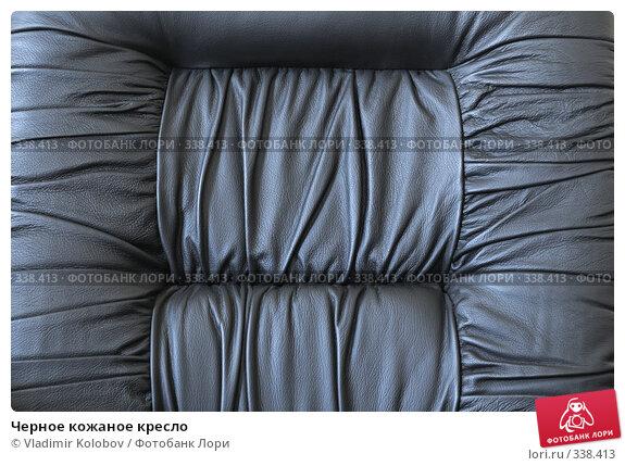 Черное кожаное кресло, фото № 338413, снято 19 июня 2008 г. (c) Vladimir Kolobov / Фотобанк Лори