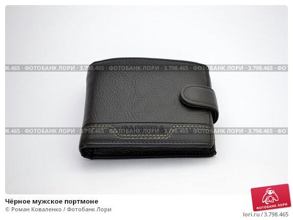 Чёрное мужское портмоне (2012 год). Редакционное фото, фотограф Роман Коваленко / Фотобанк Лори