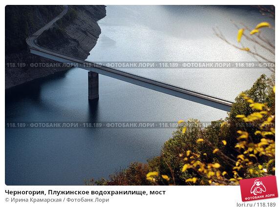 Черногория, Плужинское водохранилище, мост, фото № 118189, снято 29 сентября 2007 г. (c) Ирина Крамарская / Фотобанк Лори