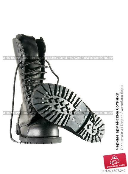 Черные армейские ботинки, фото № 307249, снято 5 января 2007 г. (c) Константин Тавров / Фотобанк Лори