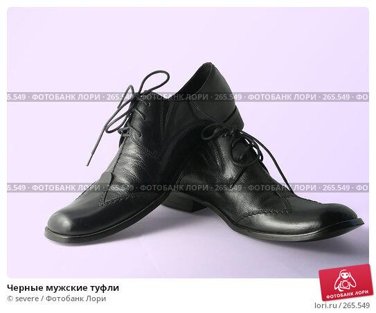Черные мужские туфли, фото № 265549, снято 27 марта 2017 г. (c) severe / Фотобанк Лори