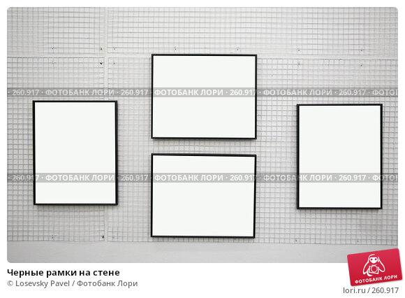 Черные рамки на стене, фото № 260917, снято 25 мая 2017 г. (c) Losevsky Pavel / Фотобанк Лори