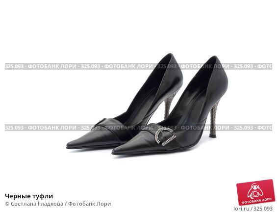 Купить «Черные туфли», фото № 325093, снято 8 июня 2008 г. (c) Cветлана Гладкова / Фотобанк Лори